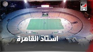 آخر استعدادات استاد القاهرة قبل افتتاح كأس الأمم الأفريقية