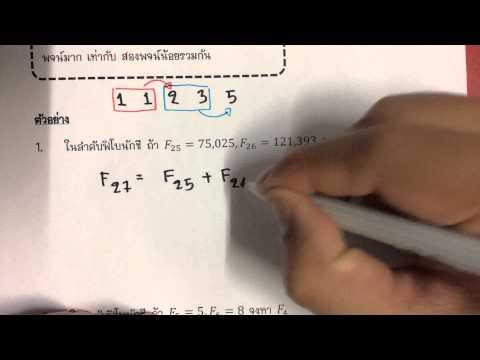 การบทประยุกต์ 2 ตอนที่ 8 : คณิตเพิ่มเติม ม.1