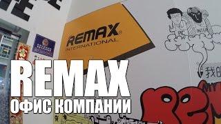 Remax - китайский бренд модных мобильных аксессуаров(, 2015-08-05T10:10:43.000Z)