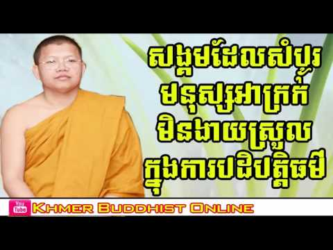 The Society Have More bad people Is Not Easy To Executive Dharma | San Sochea Preaching