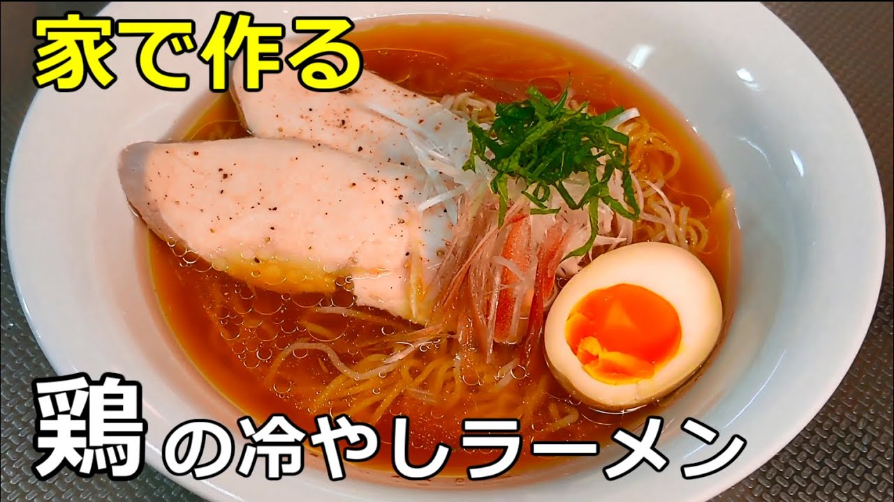 【鶏肉出汁】「鶏の冷やしラーメン」の作り方