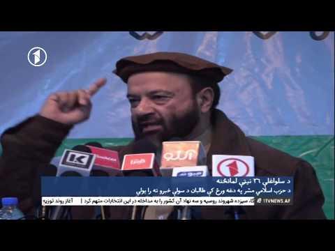 Afghanistan Pashto News 17.02.2018 د افغانستان پښتو خبرونه