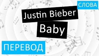 Justin Bieber Baby Перевод песни На русском Текст Слова
