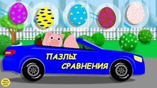 Машинка с пазлами и цветные яйца! Развивающие мультики для детей