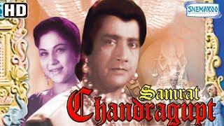 Samrat Chandragupt (HD) | Bharat Bhushan | Nirupa Roy | B. M. Vyas | Lalita Pawar