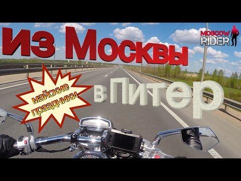 Из Москвы в Питер на майские праздники