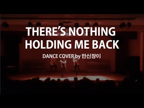 There's nothing holding me back- Shawn Mendes, Jun Liu Choreography | Cover by 만신장이