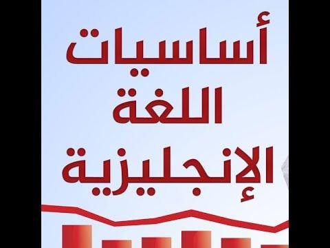 الحلقة الثالثة من حلقات تأسيس اللغه الانجليزيه مع هاجر بلال