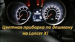 Цветная приборка по дешману на Lancer X!
