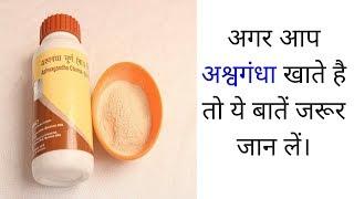 अश्वगंधा खाने के चमत्कारी फायदे और नुक्सान। Benefits & Side Effects of Ashwagandha