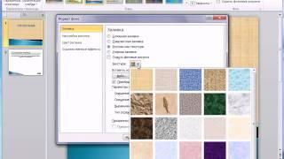 фон в PowerPoint 2010 (40/50)