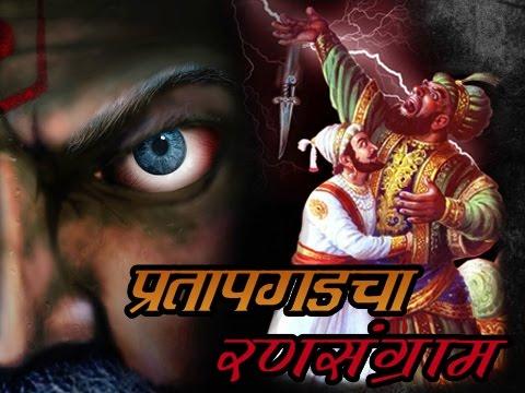 History Of Chhatrapati Shivaji Maharaj Pratapgad In Marathi Best Toddler Learning Videos