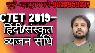 CTET2019 हिंदी/संस्कृत व्यजन संधि अब कभी नही होगी ग़लत thumbnail