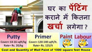 Cost And Quantity Of Wall Paint Of 1000 Square Feet House प ट ग कर न म क तन खर च लग ग Youtube