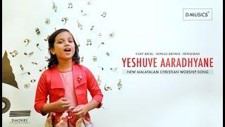 Yeshuve Aradhyane | Hehzibha Susan Renjith | Christian Worship Song | Vijay Baisil | Denilo Denis