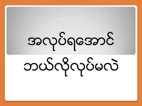 My Jobs In Myanmar Getting A Job