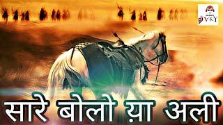 New Dj Mix | Saare Bolo Ya Ali Maula Ali | Dj Muharram Qawwali | Dj VkY VickY