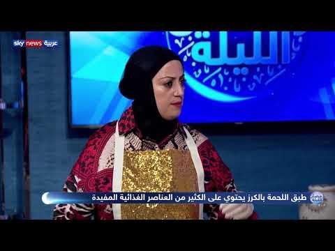 اللحمة بالكرز ..طبق عريق بنكهة حلبية  - نشر قبل 4 ساعة