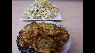 Кабачковые оладьи с вкусным салатом из молодой капусты ЛЕГКИЙ УЖИН овощи рецепты