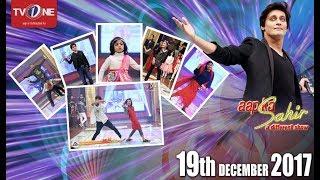 Aap ka Sahir | Morning Show | 19th December 2017 | Full HD | TV One