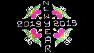 Simple & Very Easy New Year 2019 Special Flower Rangoli  | 14x2x2 Dots Latest New Year Kolam Designs