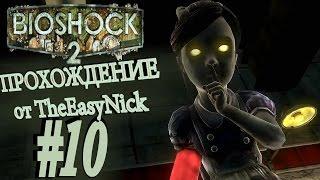 BIOSHOCK 2 Прохождение 10 Пора сыграть за младшую сестричку