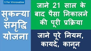 Sukanya Samriddhi Yojna: Withdrawal and Closure Rules. Premature Closure Rules,