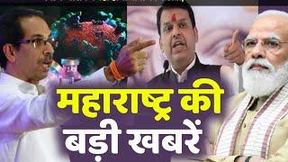Mumbai News Live Today Hindi : Lockdown Mumbai Maharashtra Live News