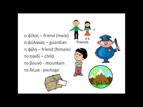Lesson 3 - Greek Language