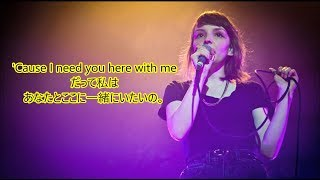 洋楽 和訳 Marshmello, CHVRCHES - Here With Me