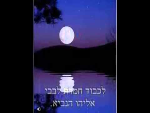 שירים דתיים אליהו הנביא
