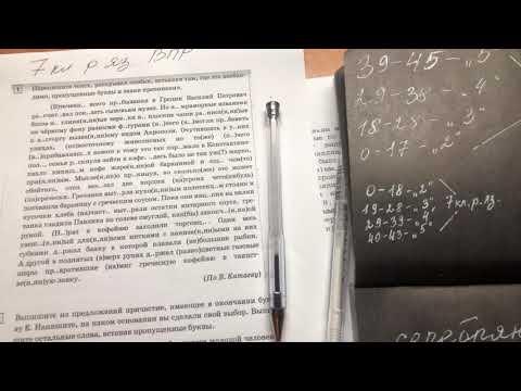 ВПР 7 класс русский язык. Подробный разбор