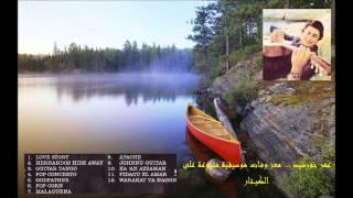 عمر خورشيد ~ معزوفات موسيقية ~  Guitar Muisc