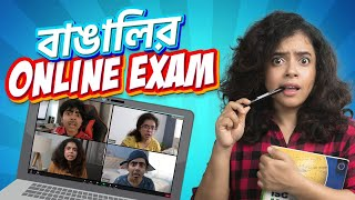 বাঙালির Online Exam | Students in Online Class - Ep 2 | Bengali Comedy Video