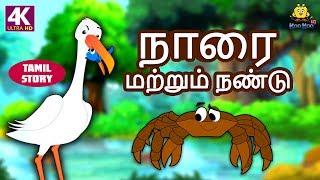 நாரை மற்றும் நண்டு | Bedtime Stories for Kids | Fairy Tales in Tamil | Tamil Stories | Koo Koo TV