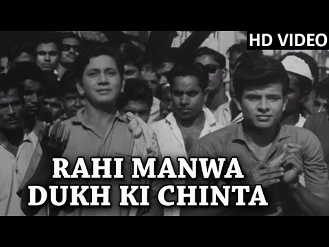 Raahi Manwa Dukh Ki Chinta Full Song | Dosti Movie Songs 1964 | Mohammad Rafi Hit Songs