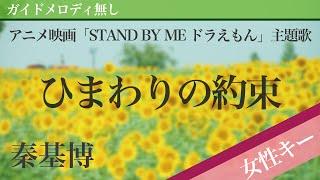 【女性キー(+4)ピアノ】ひまわりの約束 / 秦基博 アニメ映画「STAND BY ME ドラえもん」主題歌