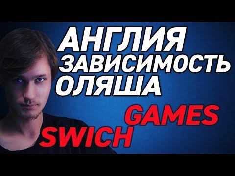 SwichGames - О ТЕХНОБЛОГЕ,ЗАВИСИМОСТИ И ДЕНЬГАХ/ИНТЕРВЬЮ
