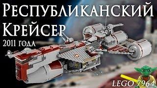 Республиканский Крейсер 2011 года - Lego Звездные Войны 7964. Обзор