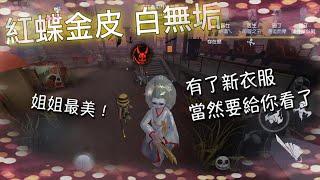 【第五人格蝶盲】紅蝶金皮-白無垢 (^з^) 剛換上新娘妝就遇到盲女!這是命運!是緣分!