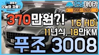 중고차 푸조 3008 HDi 370만원 선착순 판매!!…