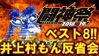 【エクバ2】闘神祭ベスト8!井上村もんの反省会!【EXVS2】【トールギスⅢ】