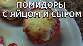 Вкусняцкий завтрак: помидоры с яйцом и сыром в духовке