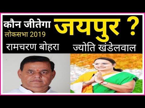 कौन जीतेगा Jaipur Loksabha Seat ? समझें पूरा चुनावी गणित। Ramcharan Bohra VS Jyoti Khandelwal