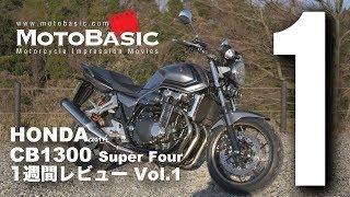 CB1300 SF (ホンダ/2017) バイク1週間インプレ・レビュー Vol.1 HONDA CB1300 SUPER FOUR (2017) 1WEEK REVIEW