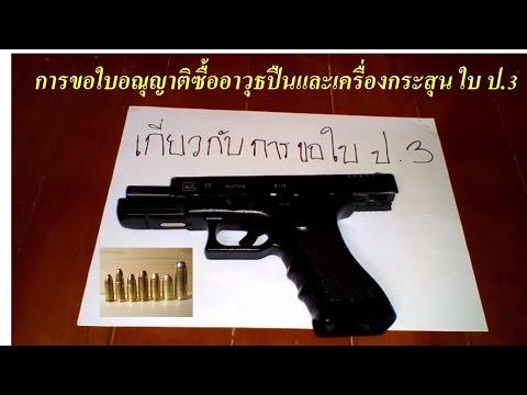 เอกสารขอใบอณุญาติซื้ออาวุธปืนและกระสุน ป.3 : How to possess a firearm in Thailand