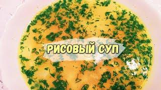 РИСОВЫЙ СУП с мясом рецепт с яйцом и картошкой