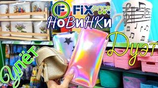 ФИКС ПРАЙС | Последние новинки февраля 2020 | Делайте покупки пока товары не разобрали!
