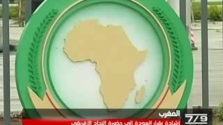 بعد 32 عاما من الغياب.. المغرب يعود لمظلة الاتحاد الإفريقي - ساسة بوست