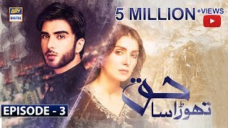 Thora Sa Haq Episode 3 | 6th November 2019 | ARY Digital Drama [Subtitle Eng]